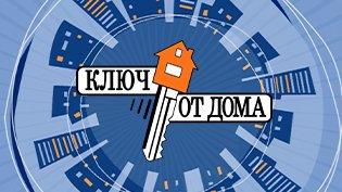 Программа Ключ от дома смотреть онлайн