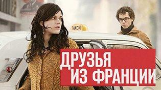 Фильм Друзья из Франции смотреть онлайн