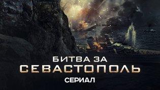 Сериал Битва за Севастополь (2015) смотреть онлайн