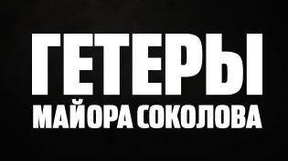 Сериал Гетеры майора Соколова смотреть онлайн