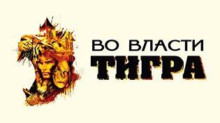Фильм Во власти тигра смотреть онлайн