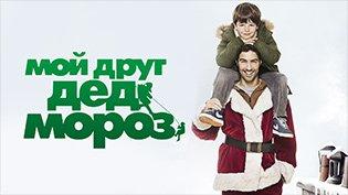 Фильм Мой друг Дед Мороз