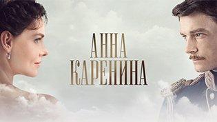 Сериал Анна Каренина (2017) смотреть онлайн