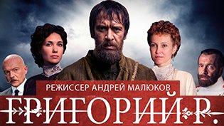 Сериал Григорий Р. смотреть онлайн