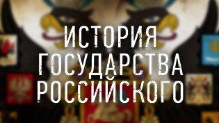 Сериал История государства Российского смотреть онлайн