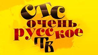 Программа Очень Русское ТВ смотреть онлайн