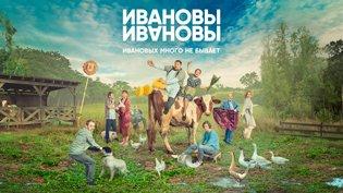 Сериал Ивановы-Ивановы