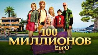 Фильм 100 миллионов евро смотреть онлайн