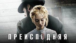 Фильм Преисподняя смотреть онлайн