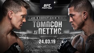 Программа UFC Fight Night 148 смотреть онлайн