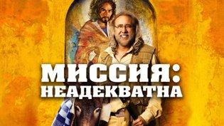 Фильм Миссия: Неадекватна смотреть онлайн