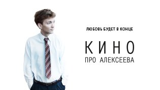Фильм Кино про Алексеева смотреть онлайн