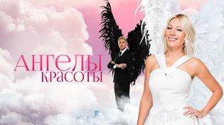 Программа Ангелы красоты смотреть онлайн