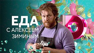 Программа Еда с Алексеем Зиминым смотреть онлайн