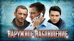Сериал Наружное наблюдение смотреть онлайн
