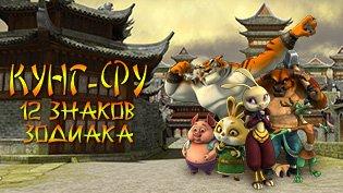 Мультфильм Кунг-фу: 12 знаков зодиака смотреть онлайн