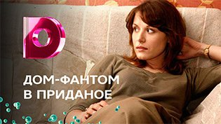 Сериал Дом-фантом в приданое смотреть онлайн