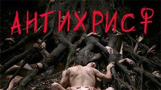 Фильм Антихрист смотреть онлайн