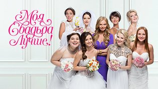 Программа Моя свадьба лучше! смотреть онлайн