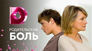 Программа Родительская боль смотреть онлайн