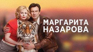 Сериал Маргарита Назарова смотреть онлайн