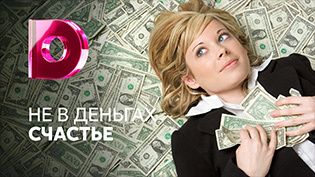 Программа Не в деньгах счастье смотреть онлайн