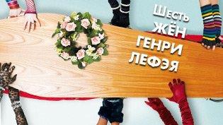 Фильм Шесть жен Генри Лефэя смотреть онлайн