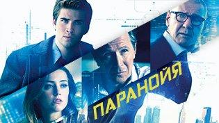 Фильм Паранойя (2013) смотреть онлайн
