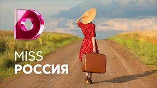 Программа MISS РОССИЯ смотреть онлайн