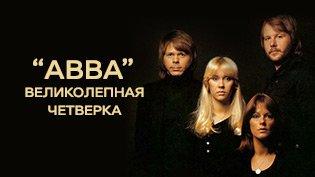 Фильм ABBA: Великолепная четверка смотреть онлайн