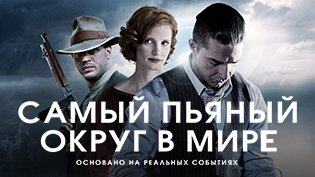 Фильм Самый пьяный округ в мире смотреть онлайн