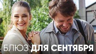 Фильм Блюз для сентября смотреть онлайн
