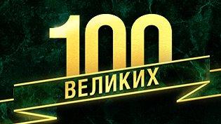 Программа 100 Великих смотреть онлайн
