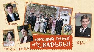 Фильм Хороший денек для свадьбы смотреть онлайн