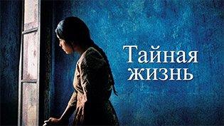 Фильм Тайная жизнь смотреть онлайн