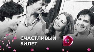 Сериал Счастливый билет смотреть онлайн