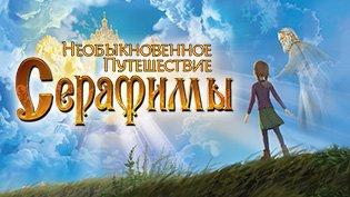 Мультфильм Необыкновенное путешествие Серафимы смотреть онлайн