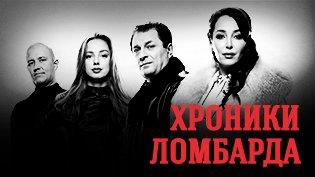 Сериал Хроники ломбарда смотреть онлайн