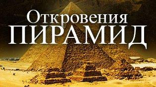 Фильм Откровения пирамид смотреть онлайн