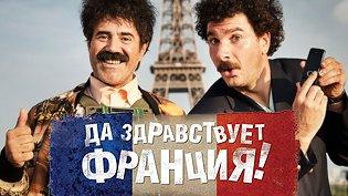 Фильм Да здравствует Франция! смотреть онлайн