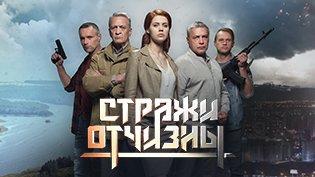 Сериал Стражи Отчизны смотреть онлайн