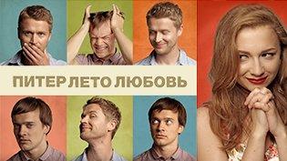 Фильм Питер. Лето. Любовь смотреть онлайн