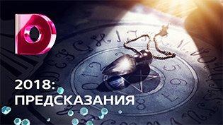 Программа Предсказания: 2018 смотреть онлайн