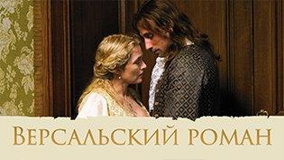 Фильм Версальский роман смотреть онлайн