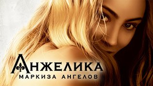 Фильм Анжелика. Маркиза ангелов (2013) смотреть онлайн