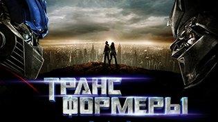 Фильм Трансформеры смотреть онлайн