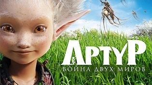 Фильм Артур и война двух миров смотреть онлайн