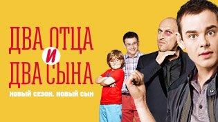 Сериал Два отца и два сына смотреть онлайн