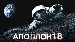 Фильм Аполлон 18 смотреть онлайн