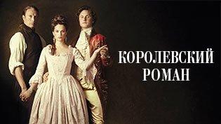 Фильм Королевский роман смотреть онлайн